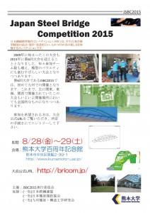 JSBC2015-poster-001